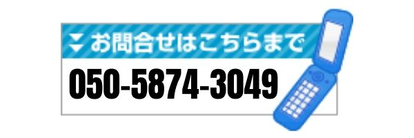 050-58743049