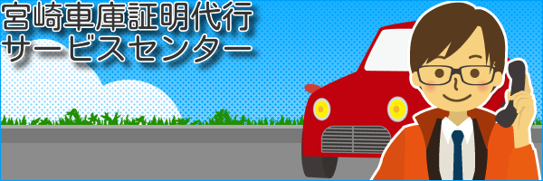 宮崎県車庫証明代行サービスセンター