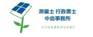 測量士 行政書士 中島事務所ロゴ